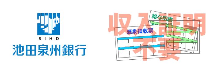 池田泉州銀行カードローン 返済